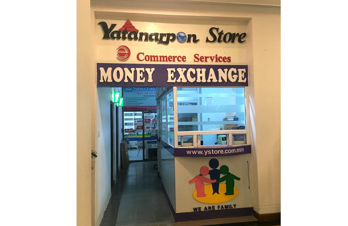 Money Changer (Yangon)